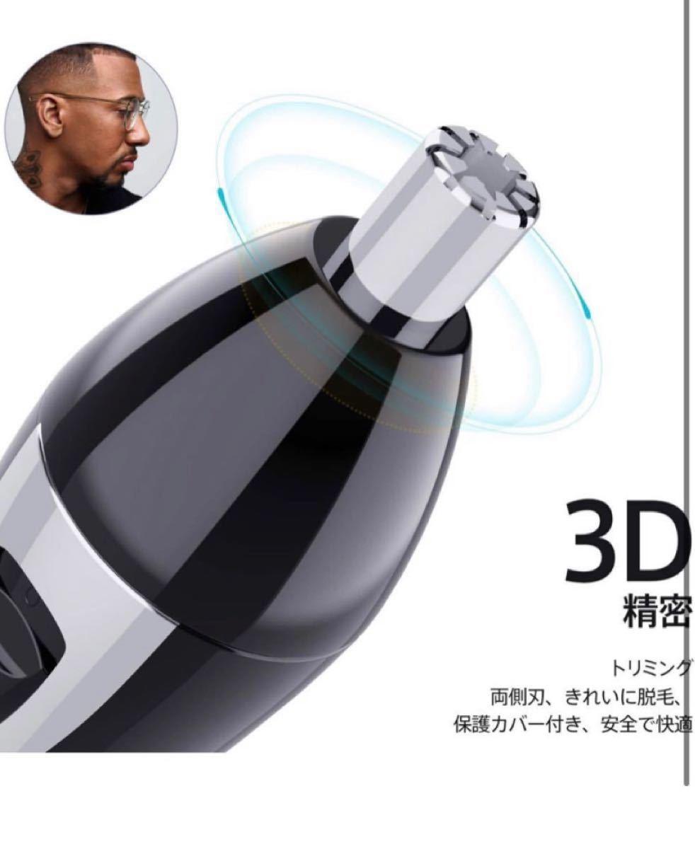 鼻毛カッター 4in1多機能 充電式 メンズ 髭剃り 電気シェーバー はな毛カッター エチケットカッター トリマー 両刃回転刃