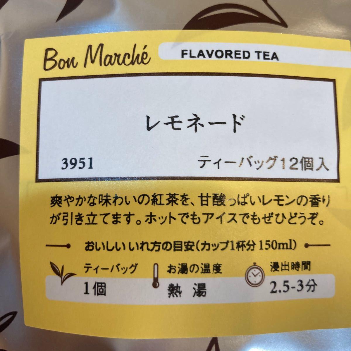 ルピシア   LUPICIA  紅茶 ボンマルシェ フレーバーティー   6種類