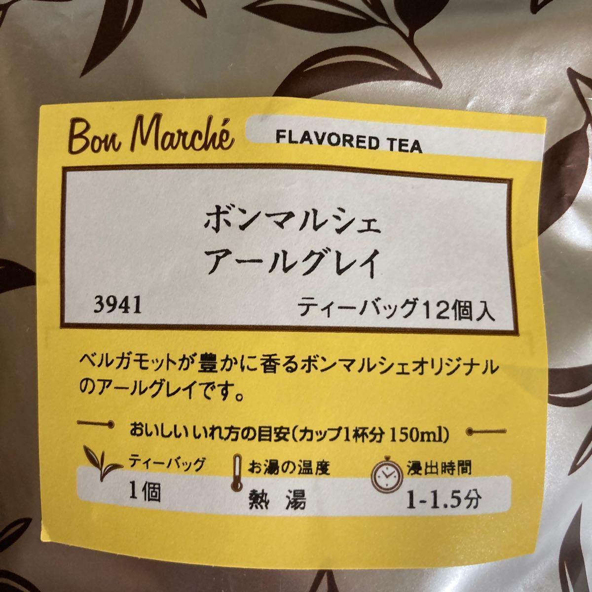ルピシア LUPICIA フレーバーティー ボンマルシェ 紅茶  3種類