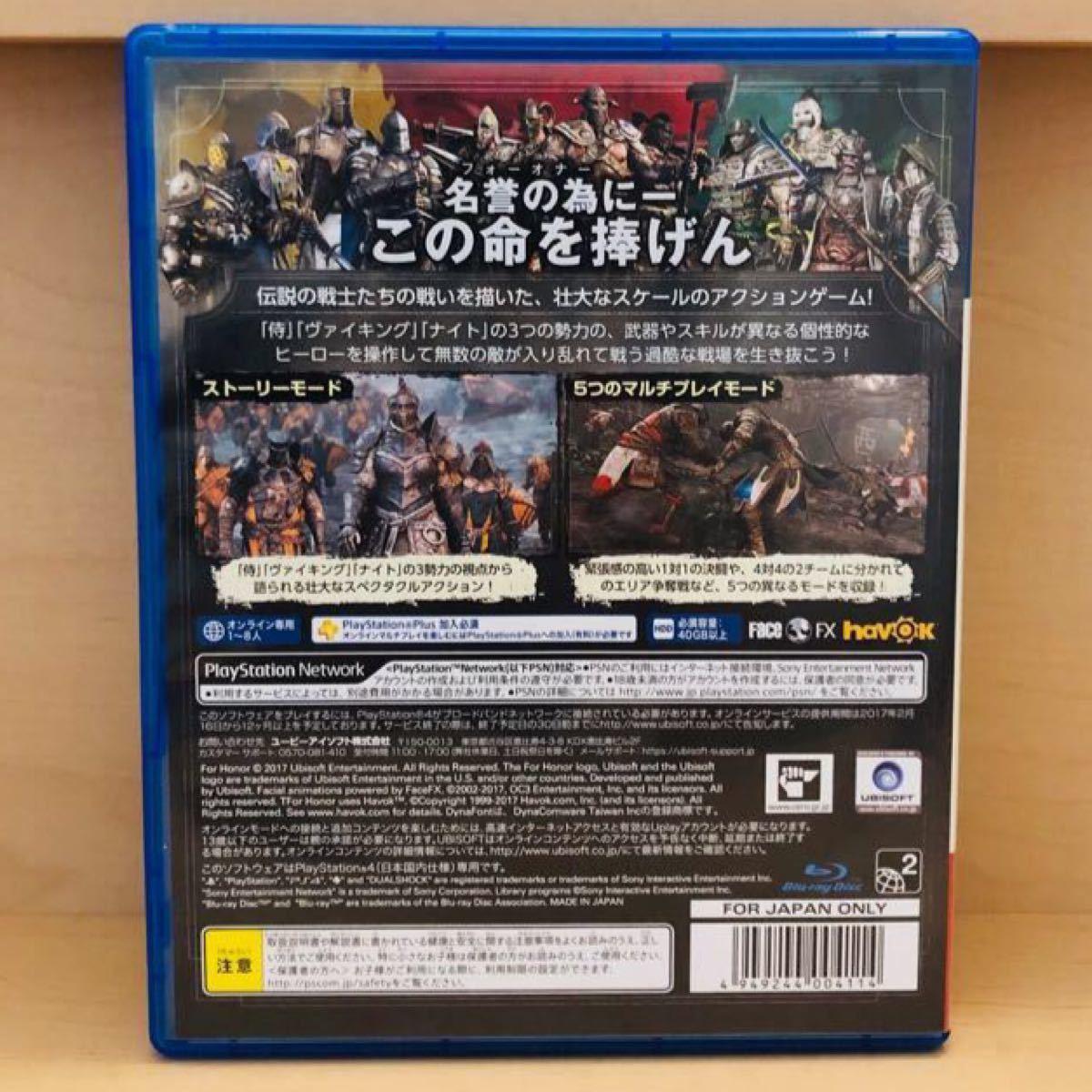 PS4 プレイステーション4  ソフト ゲーム パッケージ フォーオナー PlayStation  お家時間 夏休み 趣味