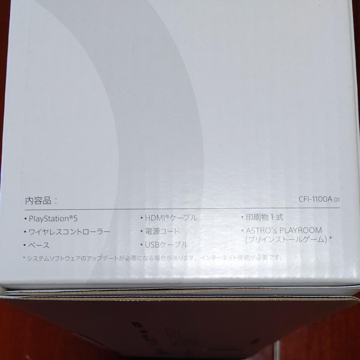 ps5 本体 CFI1100A ディスクドライブ搭載モデル 新品未開封