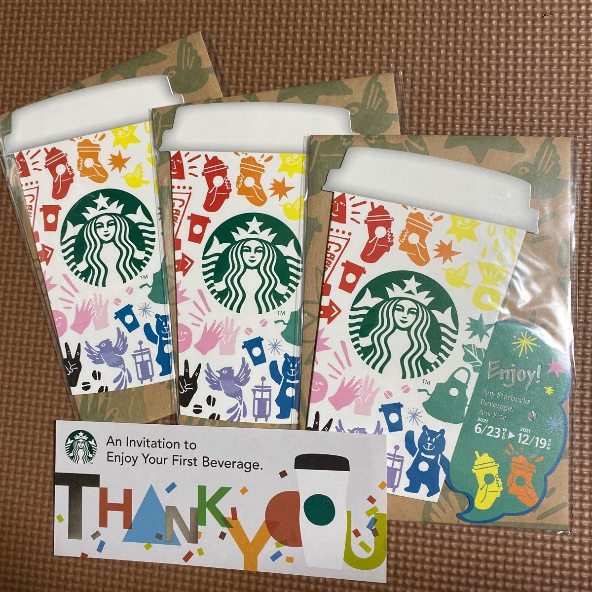 スターバックス ビバレッジカード4点未使用 スタバ コーヒー オンライン限定も