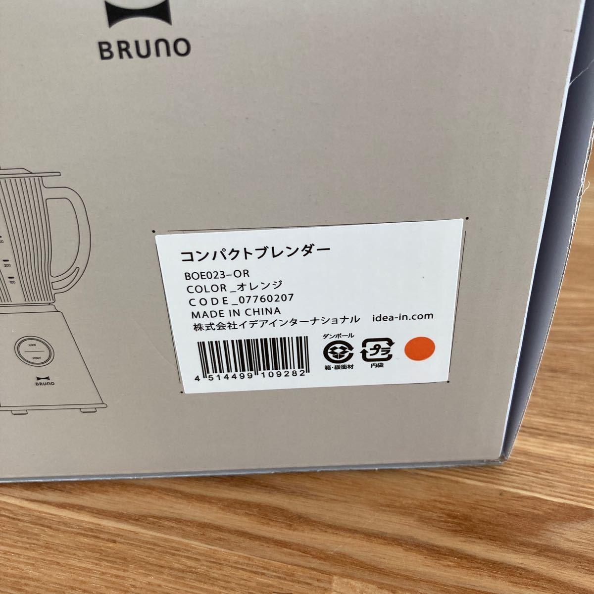 ブルーノ コンパクトブレンダー オレンジ BRUNO
