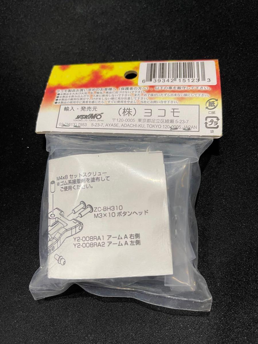 """YOKOMO(ヨコモ)/Y2-008RA/YD-2/YD-4シリーズ用可変式 アルミ製 リヤ""""H""""アーム キット"""