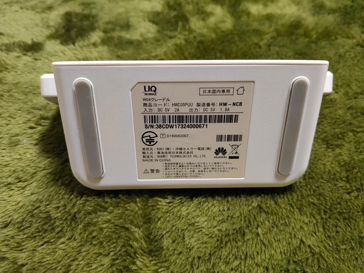 クレードル付 Wi Fi NEXT W04 楽天UN-LIMIT対応 SIMフリー