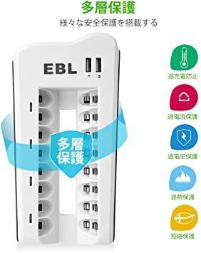 充電器単体 EBL 電池充電器 8スロット 単三単四ニッケル水素/ニカド充電池に対応 単3単4電池充電器 USB充電器 充電の同_画像5