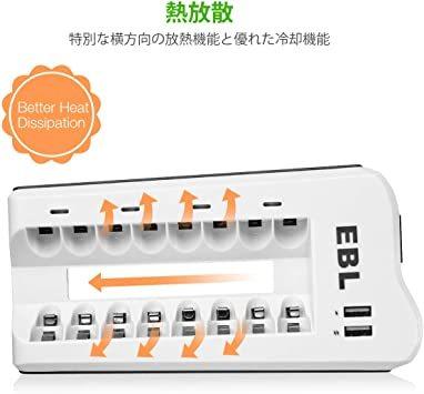 充電器単体 EBL 電池充電器 8スロット 単三単四ニッケル水素/ニカド充電池に対応 単3単4電池充電器 USB充電器 充電の同_画像3