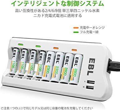 充電器単体 EBL 電池充電器 8スロット 単三単四ニッケル水素/ニカド充電池に対応 単3単4電池充電器 USB充電器 充電の同_画像2