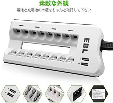 充電器単体 EBL 電池充電器 8スロット 単三単四ニッケル水素/ニカド充電池に対応 単3単4電池充電器 USB充電器 充電の同_画像4