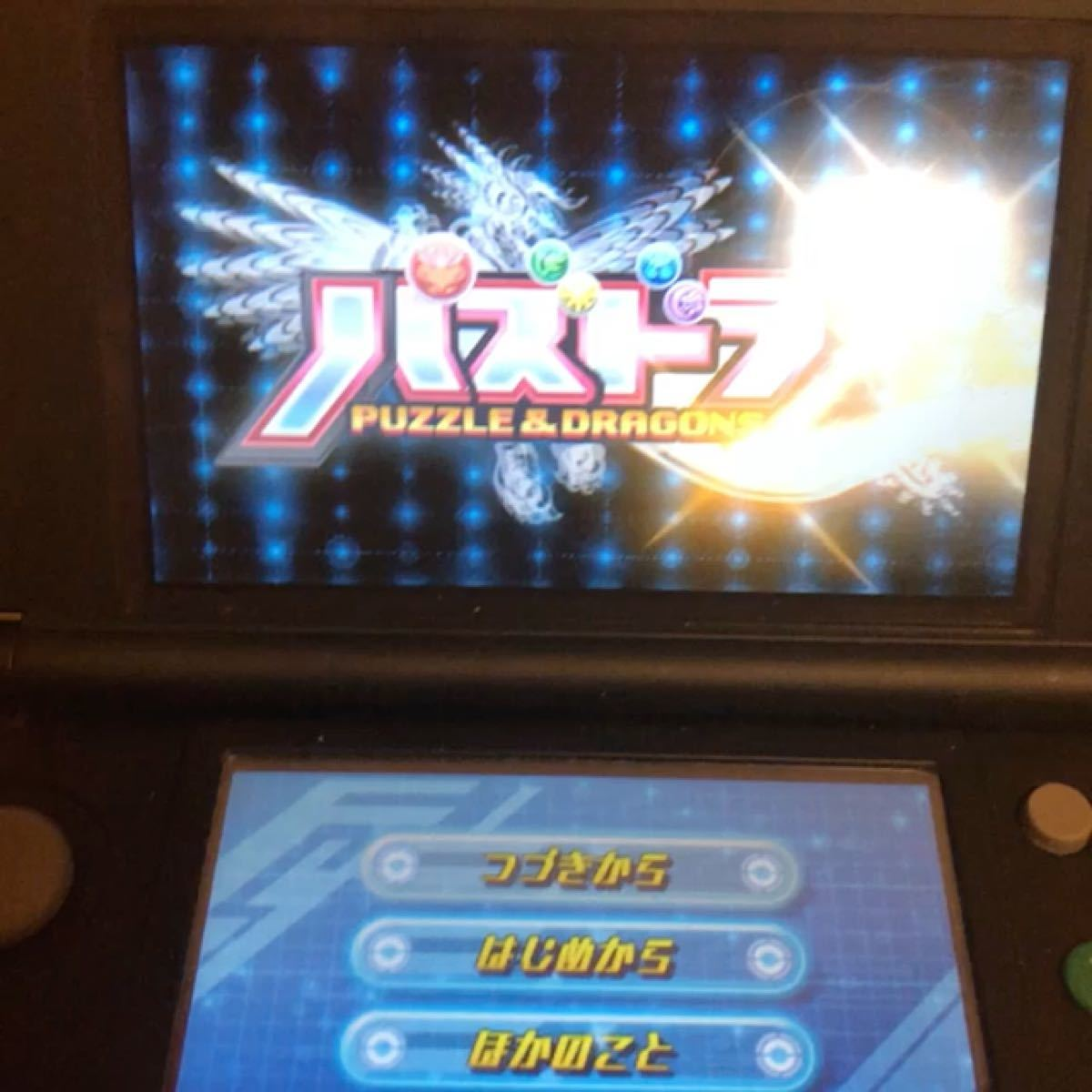 3DS パズドラZ