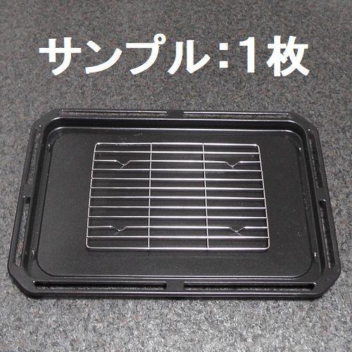 オーブンレンジ用 グリル皿用 焼き網・焼網 2枚セット 食洗器に便利 ■ 東芝角皿 325GP010 等々