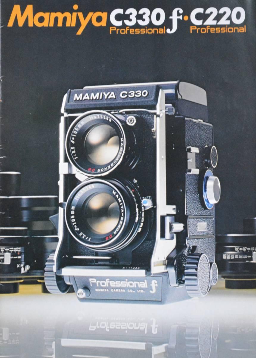 * catalog *Mamiya C330f*C220*