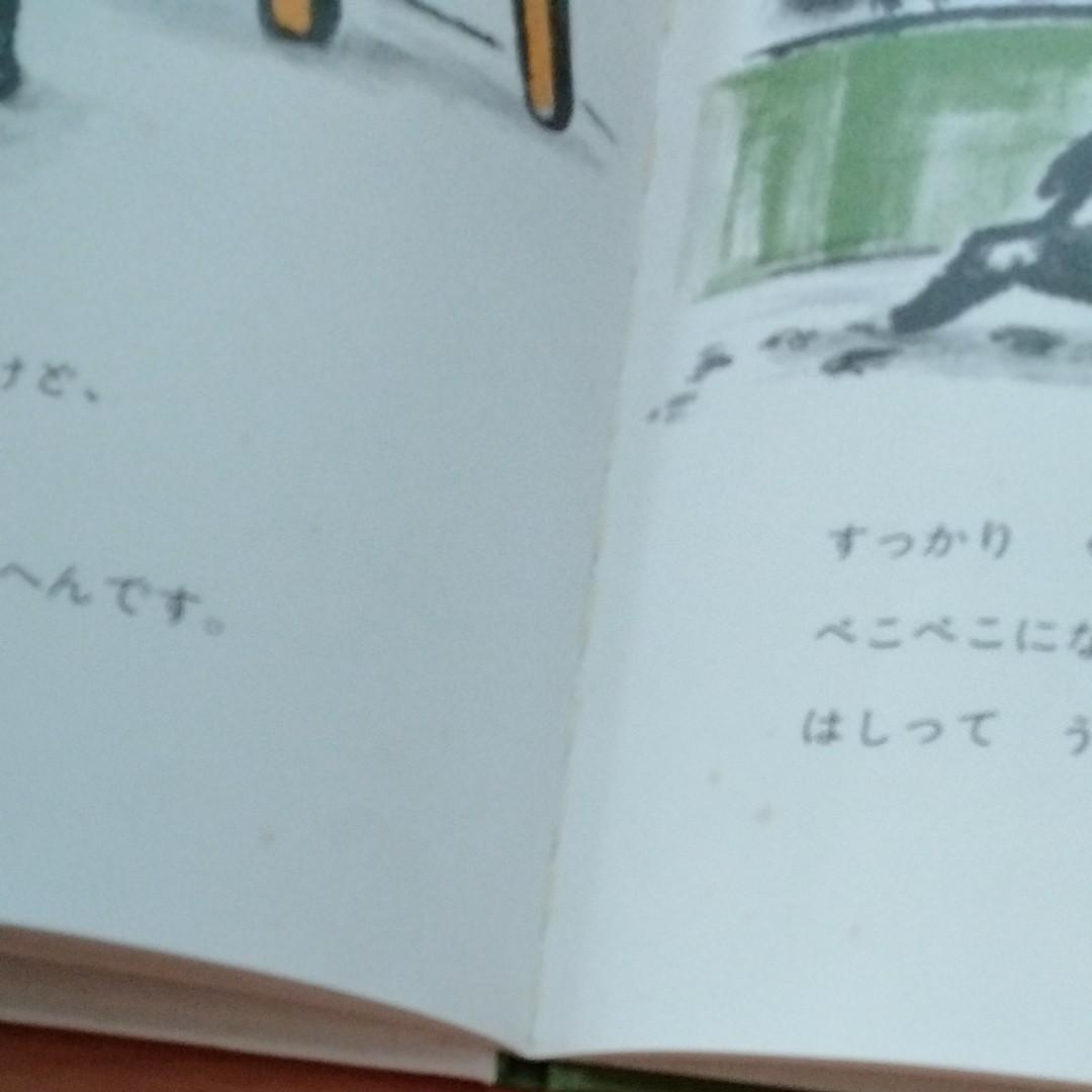えほん   ☆どろんこハリー☆   マーガレット・ブロイ・グレアム え   選定図書