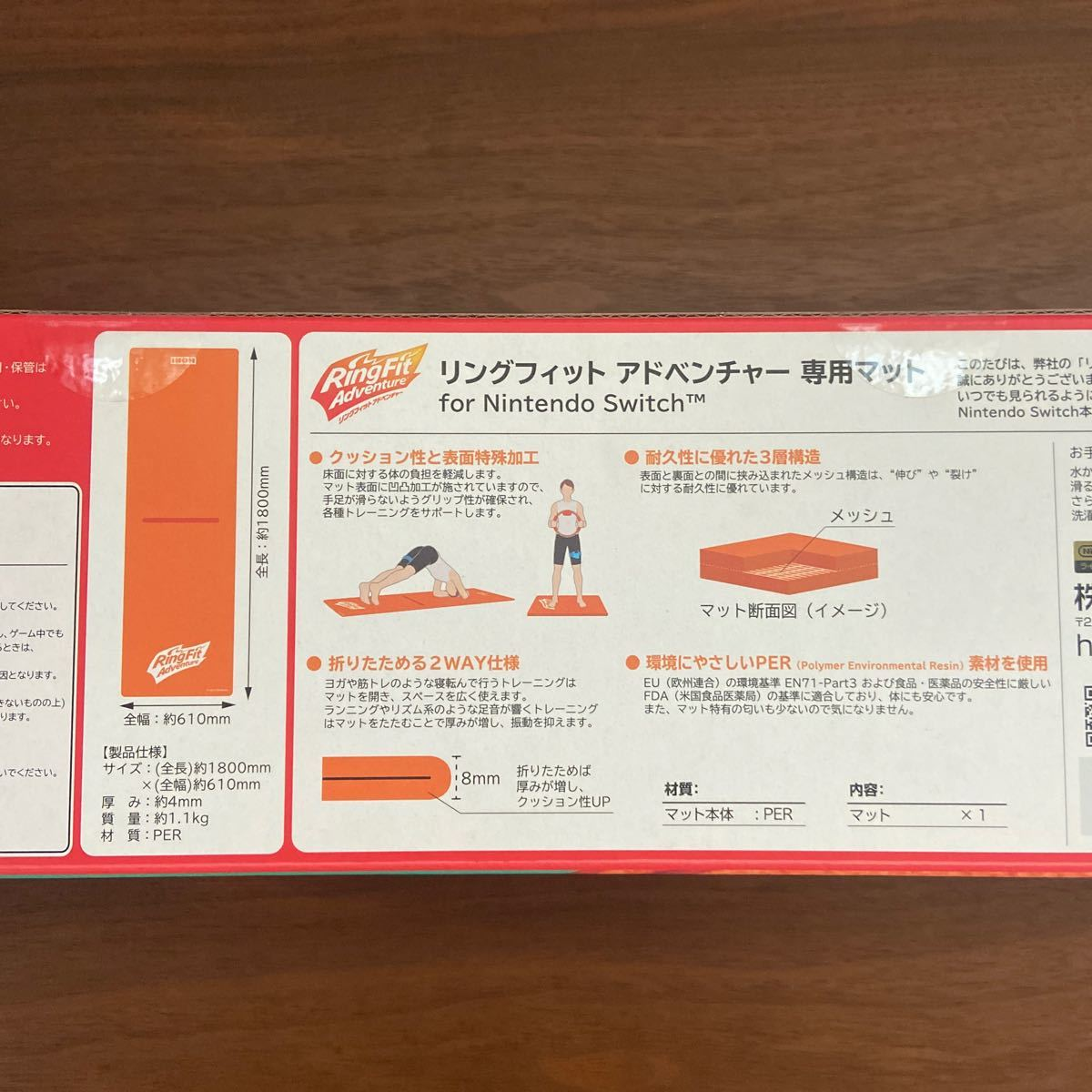 新品 リングフィットアドベンチャー専用マット Nintendo Switch