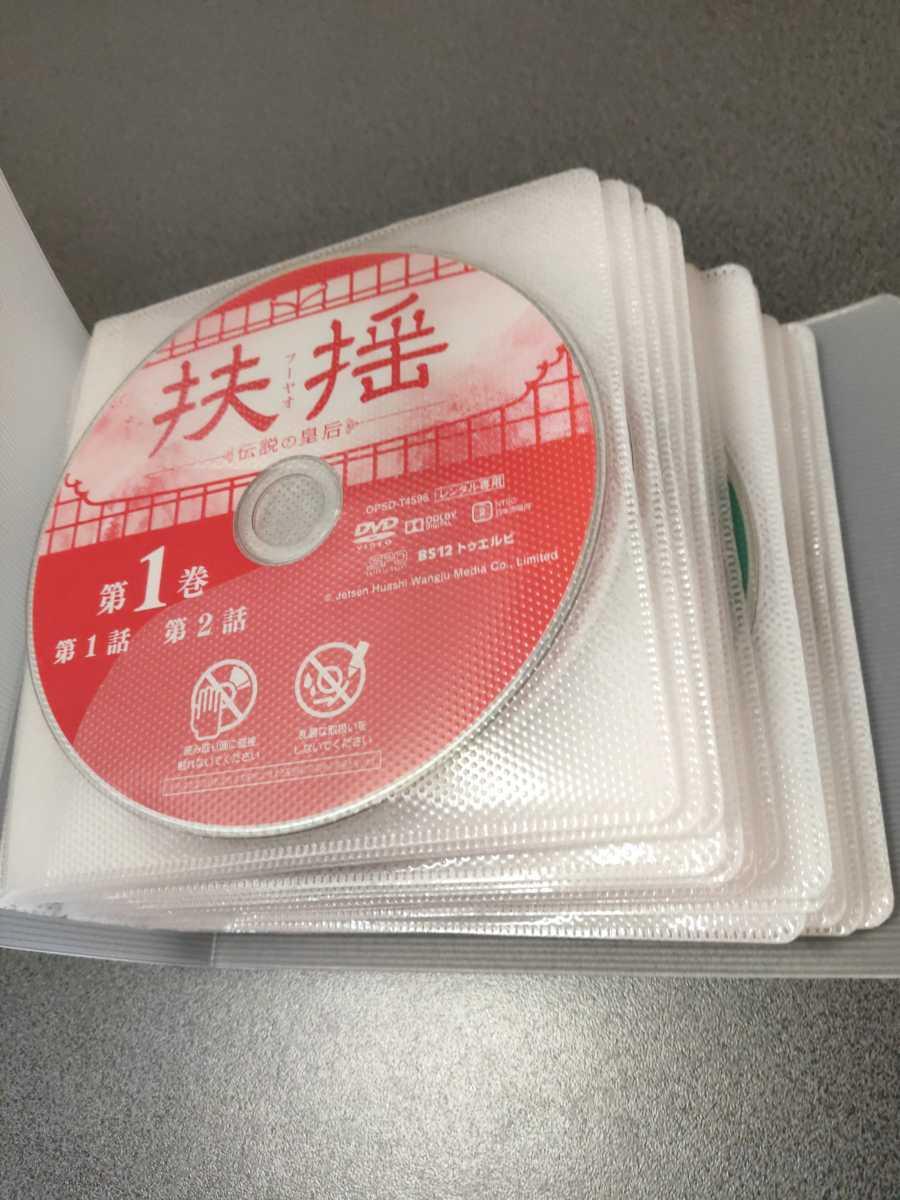 中国ドラマ 扶揺 フーヤオ 伝説の皇后 全巻 TVドラマ 全話 DVD 外国映画 33巻