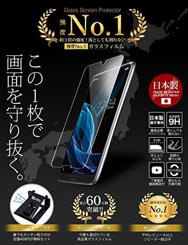 ブルーライトカット 日本品質 AQUOS R2 用 ガラスフィルム アクオス SH-03K SHV42 706SH 用 フィルム_画像2