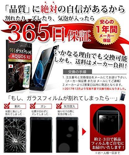 ブルーライトカット 日本品質 AQUOS R2 用 ガラスフィルム アクオス SH-03K SHV42 706SH 用 フィルム_画像7