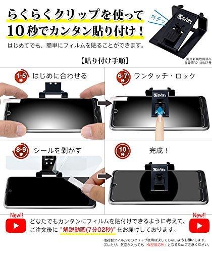 ブルーライトカット 日本品質 AQUOS R2 用 ガラスフィルム アクオス SH-03K SHV42 706SH 用 フィルム_画像6