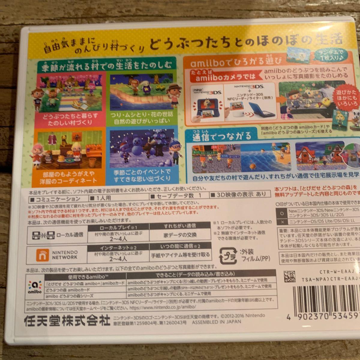 Nintendo 任天堂 ニンテンドー DS ソフト とびだせどうぶつの森 amiibo