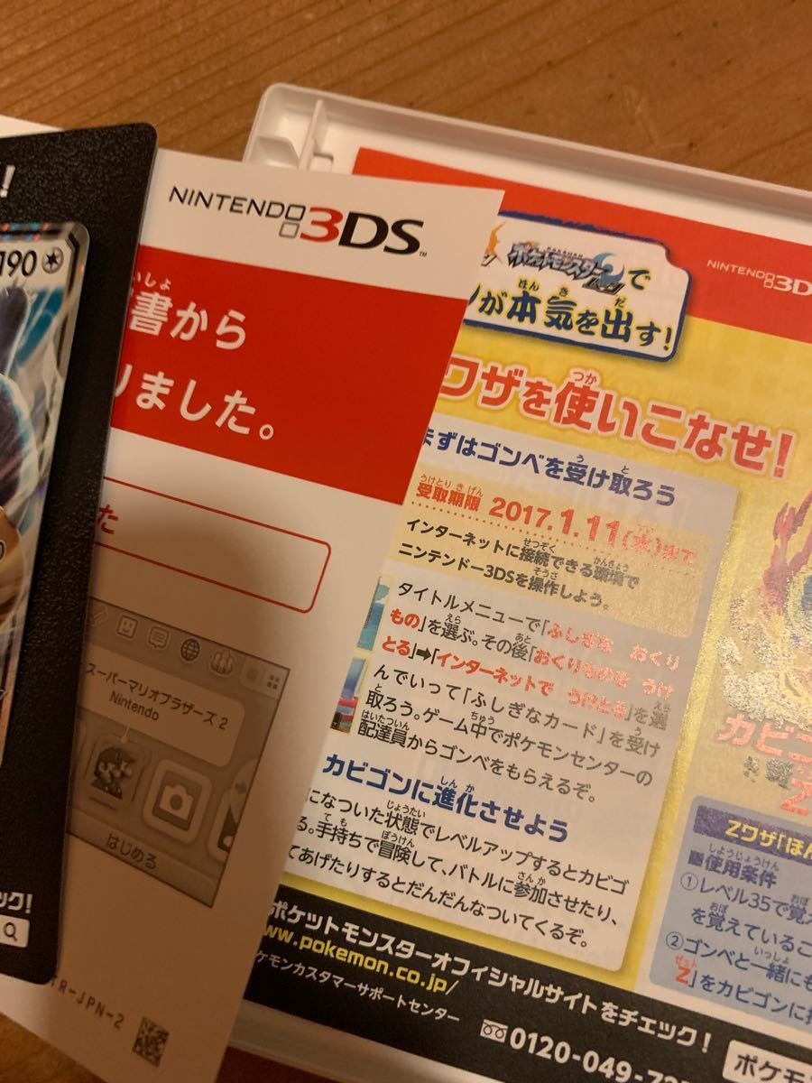 ポケットモンスターサン 3DSソフト