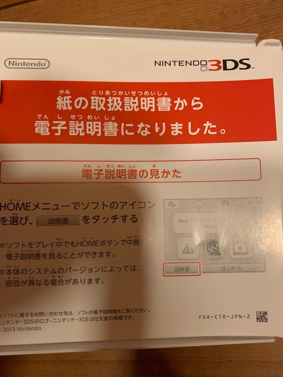 任天堂 Nintendo DSソフト Hey!ピクミン  ニンテンドー3DS