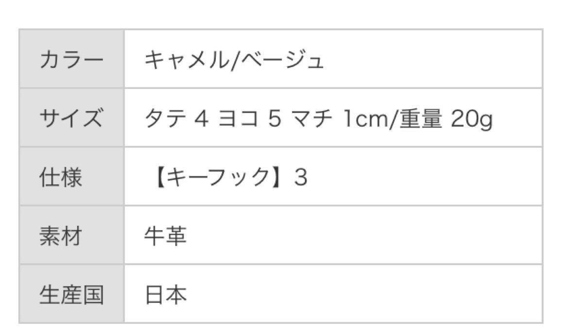 キーリング キーホルダー キーケース Kitamura MOTOMACHI