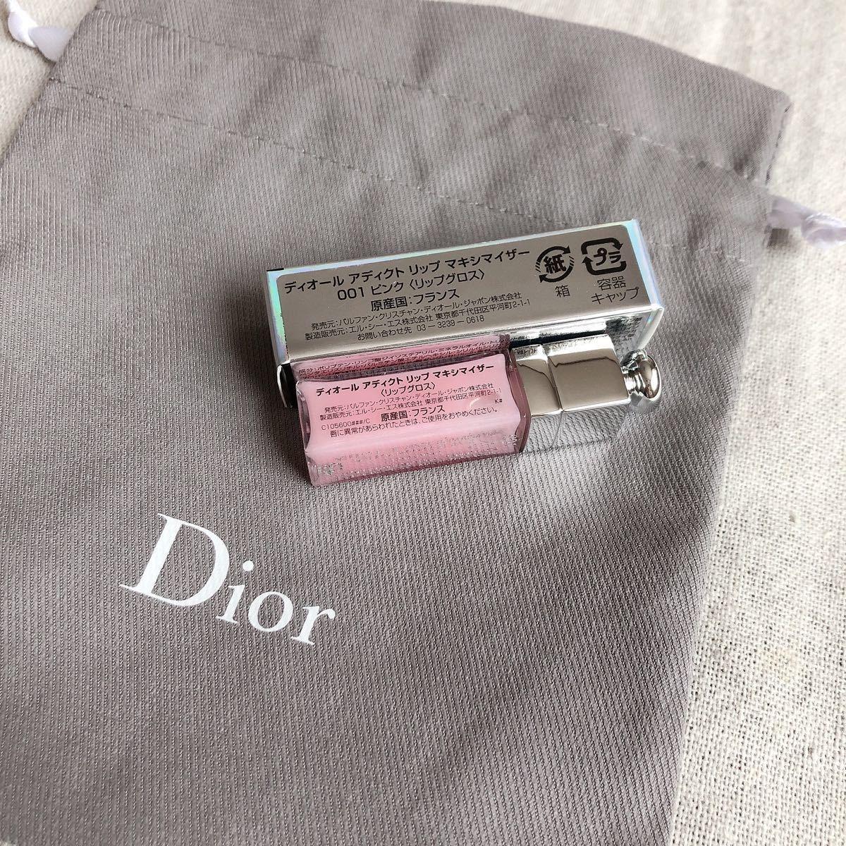 Dior ディオール アディクトリップ マキシマイザー  ミニ、巾着