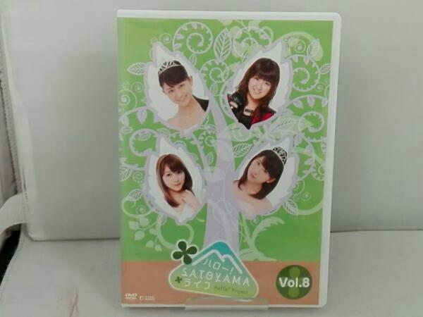 DVD ハロプロ ハロー!SATOYAMAライフ Vol.8 徳永千奈美 光井愛佳 ライブグッズの画像