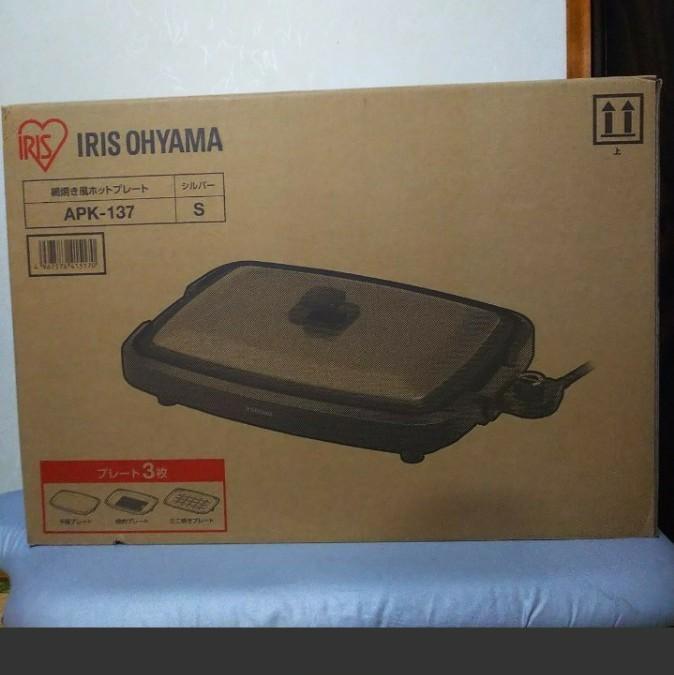 アイリスオーヤマAPK-137-S ホットプレート網焼き風ホットプレート シルバー(プレート3枚)