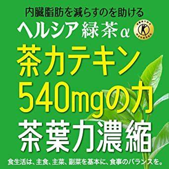 [訳あり(メーカー過剰在庫)]1.05L×12本 [トクホ] [訳あり(メーカー過剰在庫)] ヘルシア 緑茶 1.05L &ti_画像8