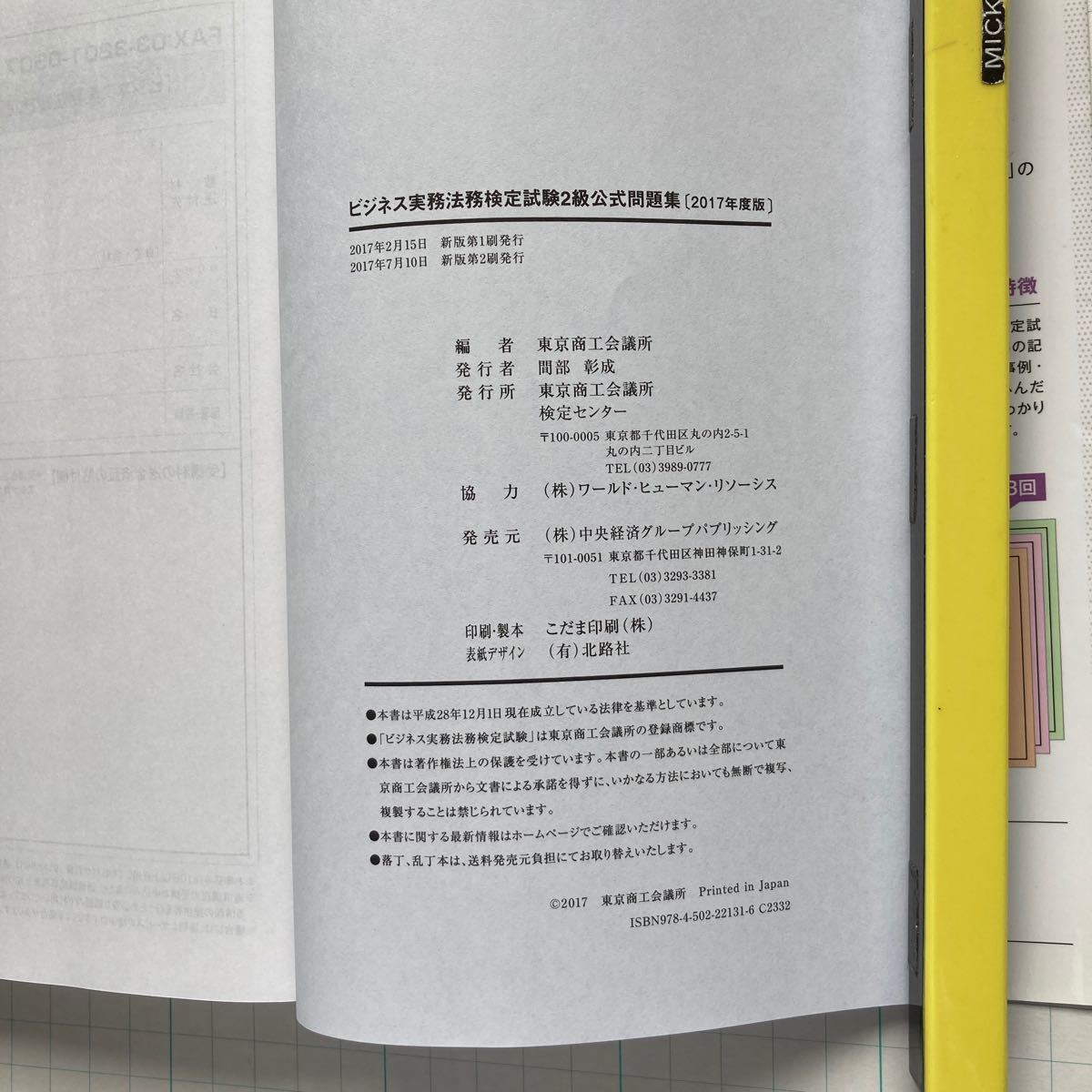 ビジネス実務法務検定試験2級公式問題集 (2017年度版) 東京商工会議所検定センター