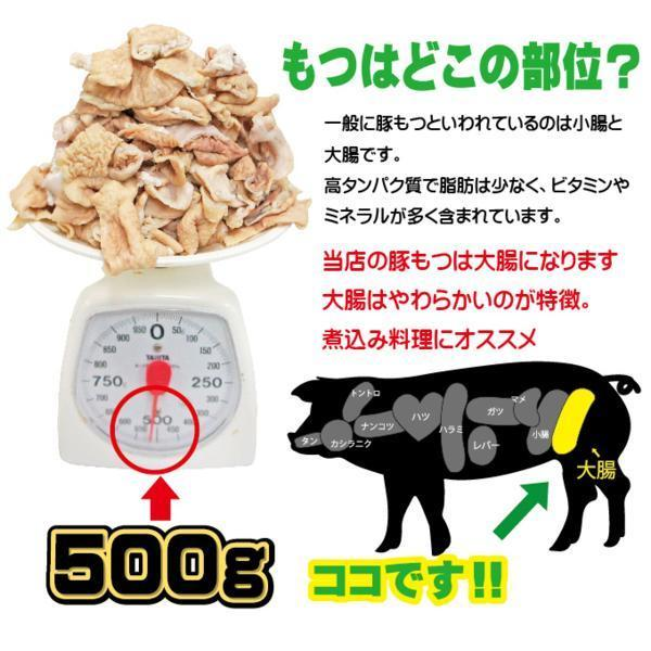 国産豚モツもつ500g 大腸カット済み 訳あり冷凍品 ホルモン格安_画像5