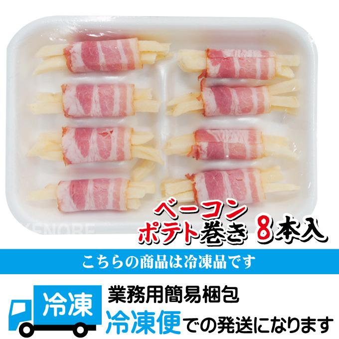 お弁当の大人気 ミニポテトベーコン巻120g(8本入)冷凍 おかず 巻き巻き おつまみ お取り寄せグルメ_画像4