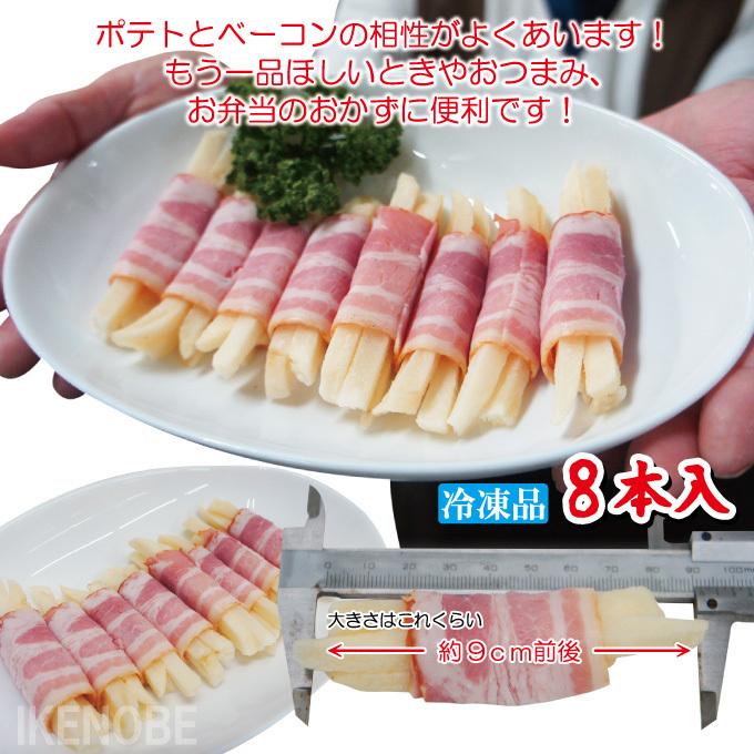 お弁当の大人気 ミニポテトベーコン巻120g(8本入)冷凍 おかず 巻き巻き おつまみ お取り寄せグルメ_画像2
