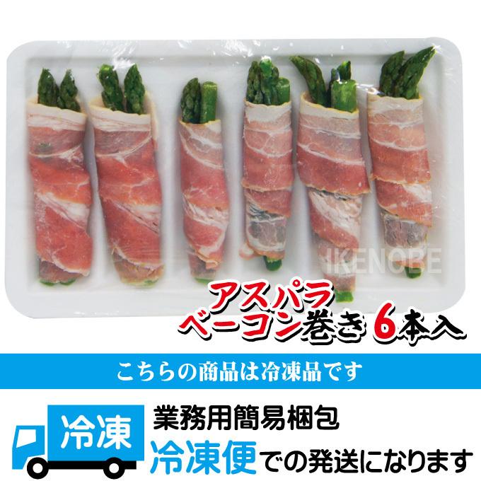 お弁当の大人気 アスパラベーコン巻140g(6本入)冷凍 おかず 巻き巻き おつまみ お取り寄せグルメ_画像4