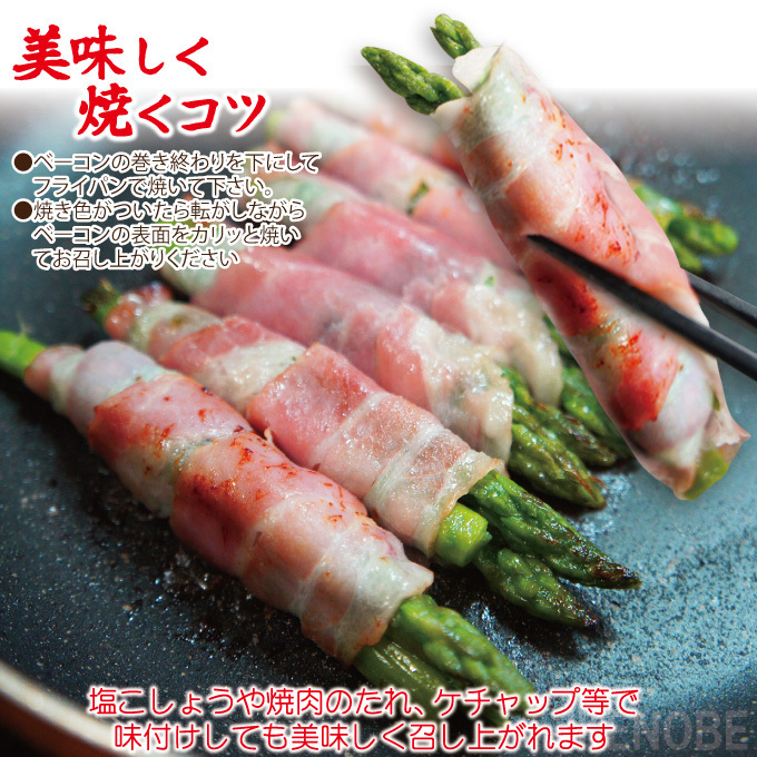 お弁当の大人気 アスパラベーコン巻140g(6本入)冷凍 おかず 巻き巻き おつまみ お取り寄せグルメ_画像3