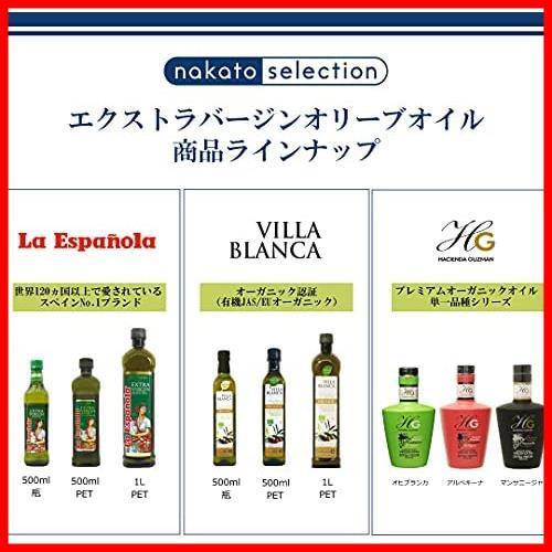 nakato(ナカトウ) ヴィラブランカ オーガニック エクストラバージンオリーブオイル 500ml ペット 【コールドプレス製_画像6