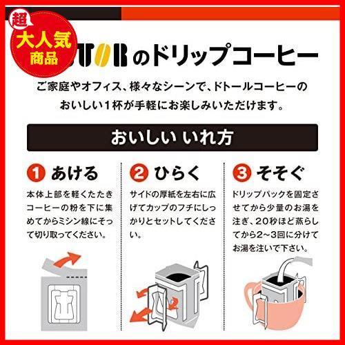 100PX1箱 ドトールコーヒー ドリップパック まろやかブレンド100P_画像4