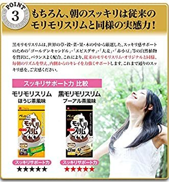 165g(5.5gティーバッグ×30包) ハーブ健康本舗 黒モリモリスリム (プーアル茶風味) (30包)_画像6