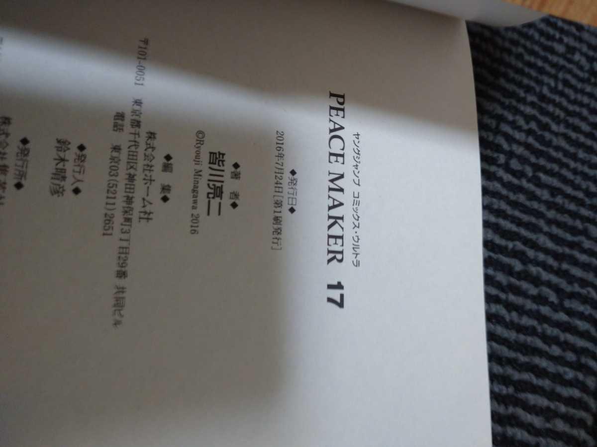 『全巻初版 全巻初版帯』PEACE MAKER全17巻初版プレミアセット 全巻初版専用帯 全巻初版付属コミックニュース付き 皆川亮二