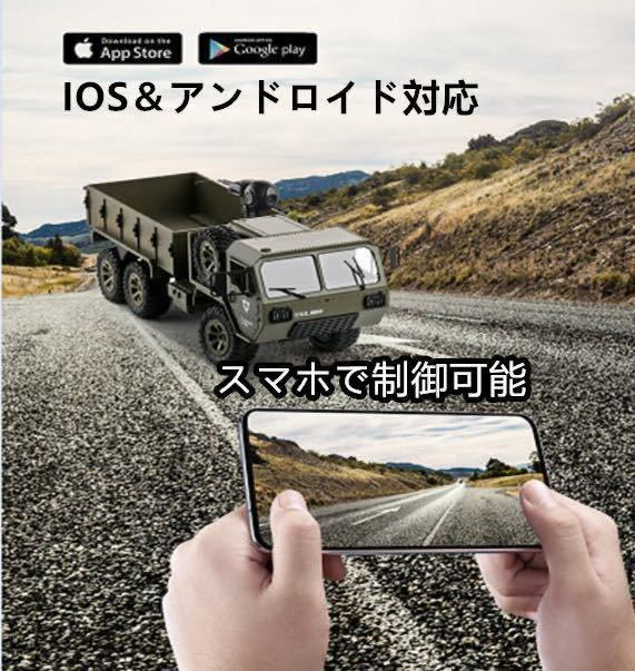 バッテリー2本 RCラジコンカー FPVカメラ 高走破性トラック 1/16 2.4G クローラー RTR ミリタリー 30分走行 6輪駆動6WD オフロード FY004W