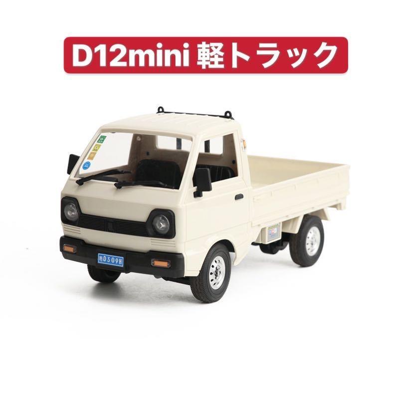 ★国内発送★新製品 CXD D12mini WPL D12ミニ版ラジコンカー 軽トラック RC 1/16 2.4G RWD RTR ドリフト スズキ キャリー SUZUKI CARRY_画像1