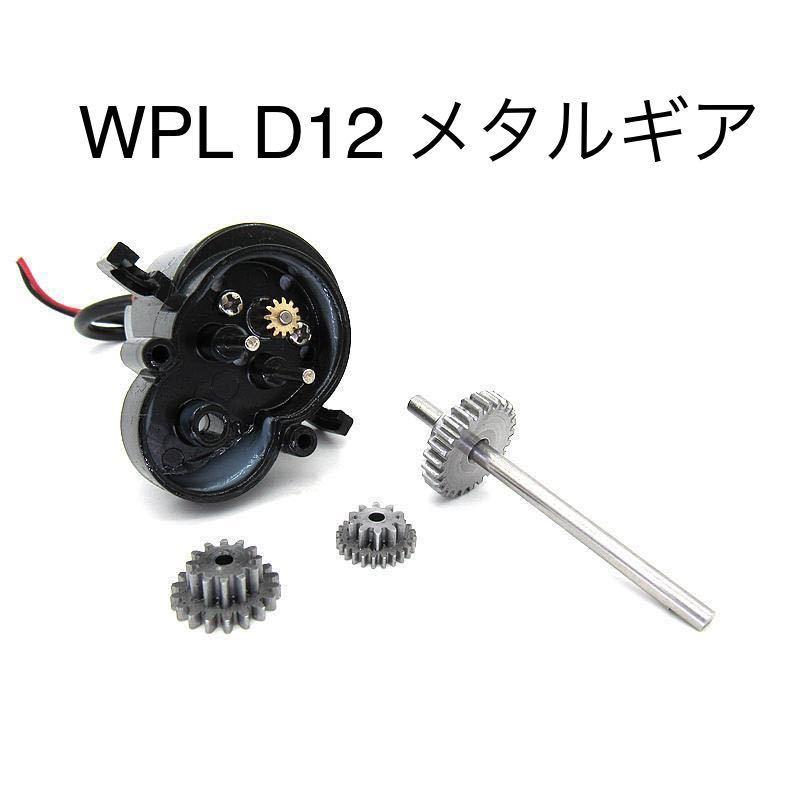 国内即納 メタルギアボックスギア 改造 アップグレード WPL D12 ラジコン 軽トラックパーツ スチールギア 金属トランスミッション ゴールド_画像1