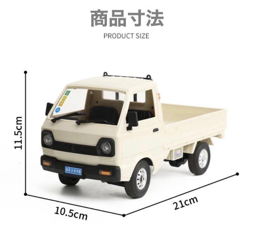 ★国内発送★新製品 CXD D12mini WPL D12ミニ版ラジコンカー 軽トラック RC 1/16 2.4G RWD RTR ドリフト スズキ キャリー SUZUKI CARRY_画像10