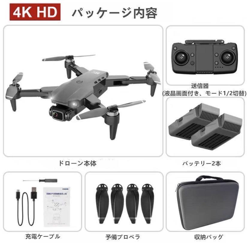 黒バッテリー2本 L900pro S1pro 4K高画質電動カメラ ブラシレス GPS+光学測位 2km/28分飛行 追尾自主帰還 ドローン 折り畳み モード1/2切替