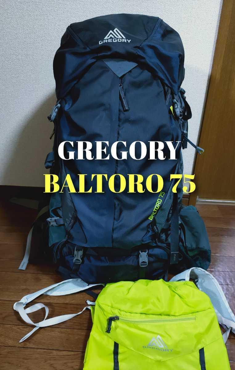 GREGORY グレゴリー BALTORO75 バックパック 大容量 バルトロ ネイビー 登山 縦走 テント泊