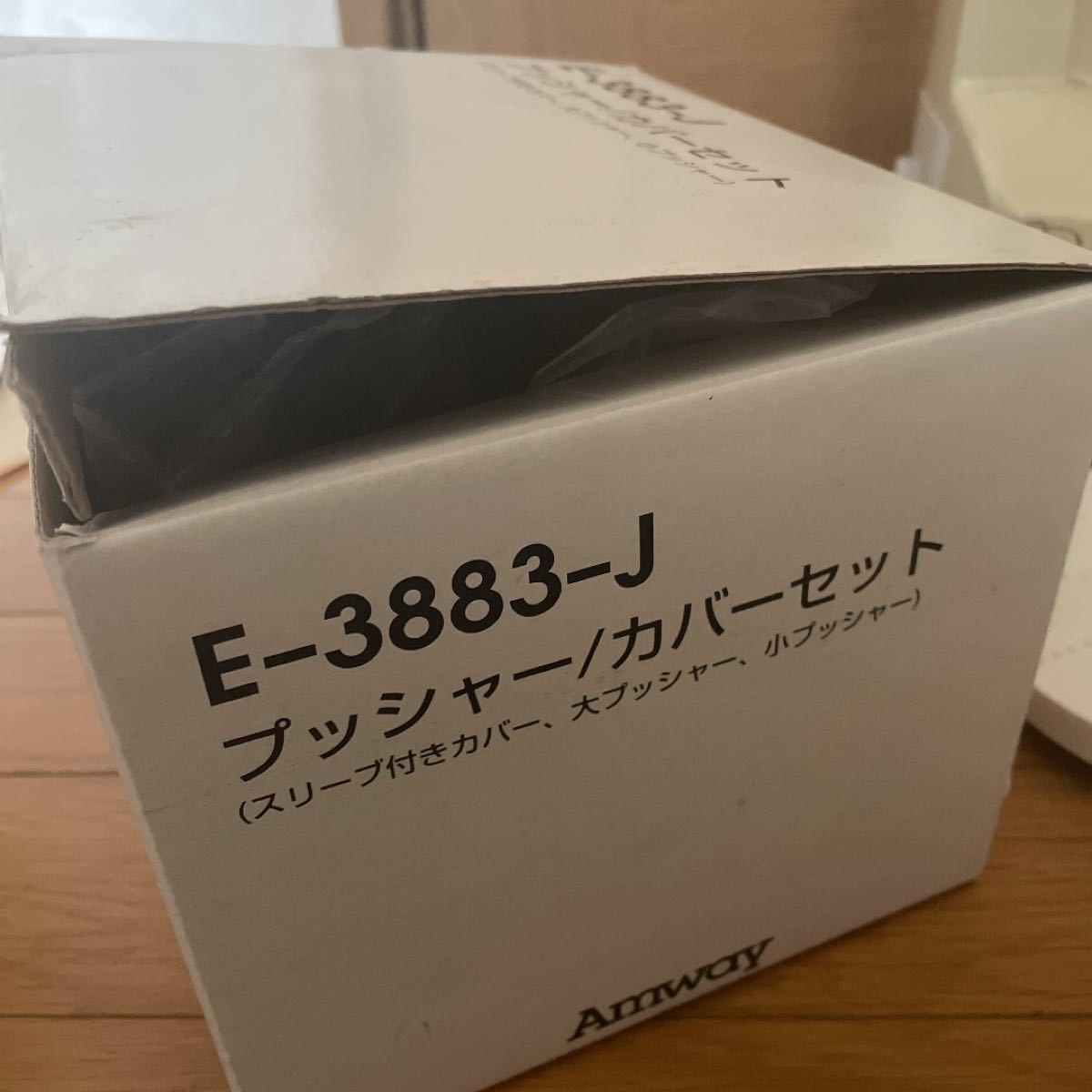 Amway  フードプロセッサー