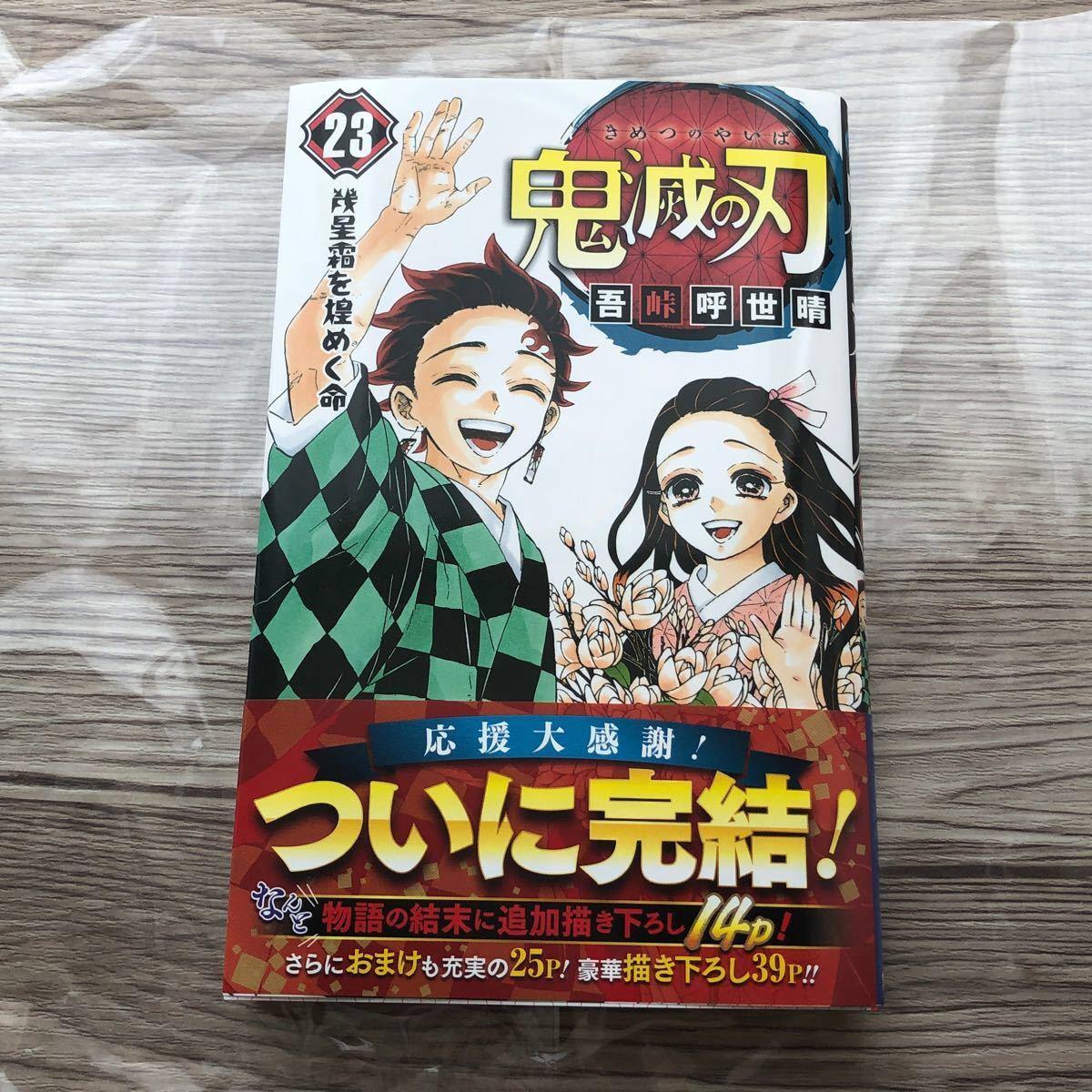 鬼滅の刃 吾峠呼世晴 23 初版 最終巻