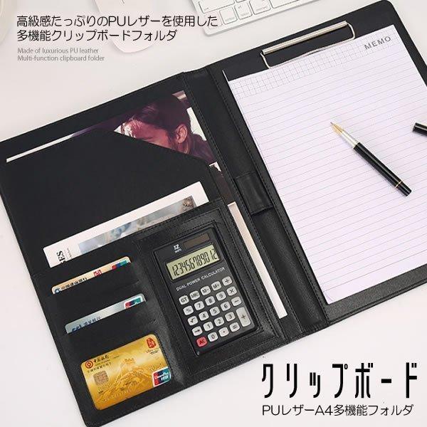 倒産 クリップボード A4 PUレザー 多機能 フォルダ ファイル 二つ折り メモ帳付属 TAKIBAIF_画像1