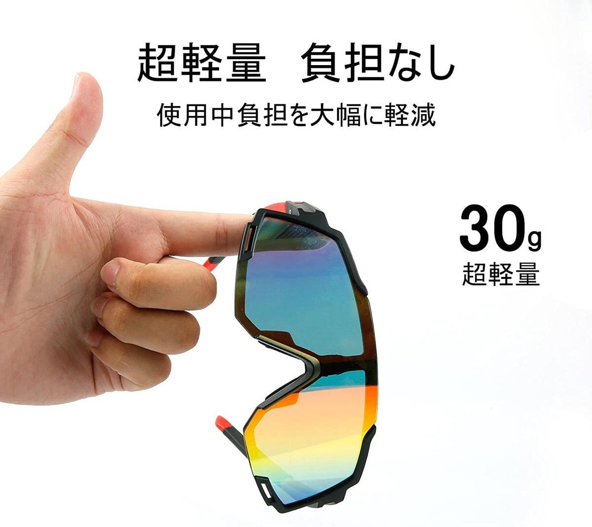 偏光スポーツサングラス 超軽量 男女兼用 サイクリング アウトドア